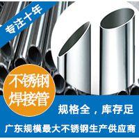 生产304不锈钢圆管厂家直销 五金制品用304不锈钢管圆形管批发