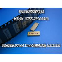 RAINSUN品牌MD1506 GSM/CDMA手机贴片陶瓷天线 3G/4G/GPRS内置天线