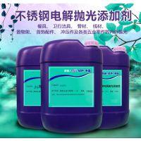 阳江不锈钢电解抛光液生产厂家