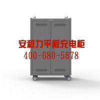 丽水平板充电柜 丽水平板充电柜多少钱一台
