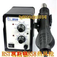 供应HST享斯特858热风枪 旋转风式热风拆焊台 手机电脑焊接必用