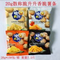 脆升升香脆薯条薯片20g 多口味 20gX75袋/包  2包/箱
