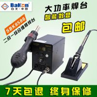 SBK8586 热风枪拆焊台二合一 白光 数显调温电烙铁维修 恒温焊台