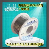 大量供应 批发63/37焊锡丝 小卷有铅锡线 电解焊锡丝 100g