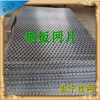 厂家加工定制各种规格脚手架钢笆片 建筑钢笆片 钢笆网片 欢迎来电订购