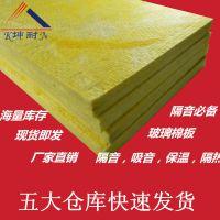 阳泉市80kg50mm岩棉板 玻璃棉板 1.2*0.6米