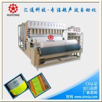 Sinvta牌HT-HJM160超声波全自动墙纸材料复合机、压纹机