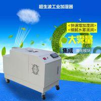 河南工业加湿器 郑州大铭空气加湿设备