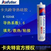 K-5204K有机硅导热胶,良好的耐高低性能,补强粘接高强度胶水