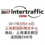 2017上海国际交通工程、城市智能交通技术与设施展览会(Intertraffic China 2017)