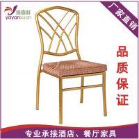 婚庆椅金属框架欧式酒店餐厅会议饭店 定制促销创意椅子 雅宴轩