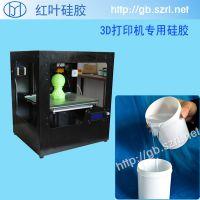 3D打印机专用填充硅胶