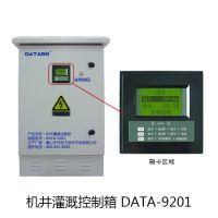 机井灌溉控制箱、农田灌溉控制箱