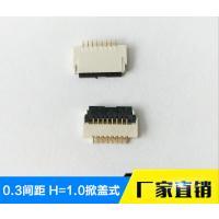镇阳鑫高品质显示屏专用FPC连接器 间距0.3MM 高度1.0MM/掀盖后压式