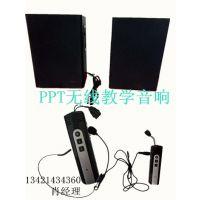 BL-y30无线教学麦克风/2.4G无线教学音响/无线教学扬声器