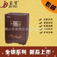 家宝牌厂家直销家庭保险柜57cm一年质量保证贴心的售后服务