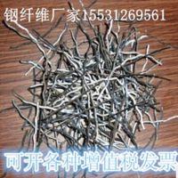 带钢剪切波纹钢纤维|镀锌钢纤维|桥梁专用钢纤维|厂家生产钢纤维