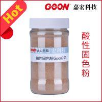 供应批发东莞纺织印染助剂酸性固色粉|染色助剂固色粉GOON709