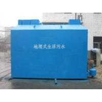 WSZ-1地埋式污水处理装置