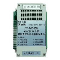 供应光伏直流配电柜采集器(YFT-PV16-250A),生产商