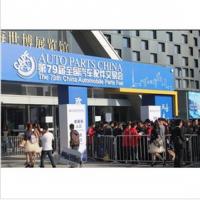 2016上海全国汽配交易会