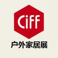 2017第39届中国(广州)国际家具博览会-户外家居展区