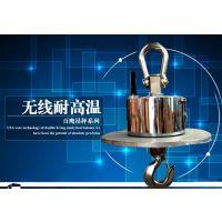 OCS-5吨无线耐高温吊称/可连打印机和大屏幕(三合)