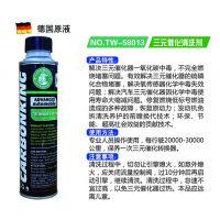 三元催化清洗剂价格
