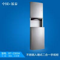 上海 钣泰 不锈钢入墙式二合一手纸柜BT-2300A