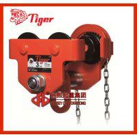 台湾虎牌TPS单轨小车 TGS单轨小车 TIGER手拉葫芦上海代理商