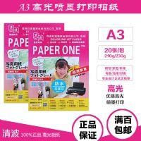 清波(Qingbo)A3 230克高光相纸 优质高光防水相片纸 照片纸