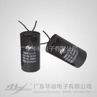供应CBB60 交流电动机用金属化聚丙烯膜电容器