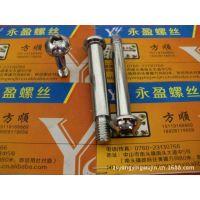 供应顺德螺丝厂专业生产伞头内六角螺丝-半圆头内六角螺丝-蘑菇头螺丝