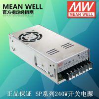 明纬电源 SP-240-24 带功率因子矫正功能(PFC)240W显示屏电源
