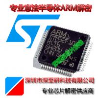 深至研|ST(意法半导体)|STM32F103V8T6芯片程序破解|程序反编译