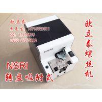 NSRI自动机用螺丝机  NSRI-14吸附式螺丝机 欧立泰NSRI自动螺丝机