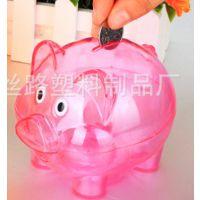 厂家供应可定制的透明塑料小猪存钱罐环保储蓄罐