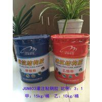 北京环氧树脂灌缝胶厂家