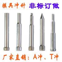 【山西太原模具冲针】厂家直销精密高速钢冲针 镀钛冲头