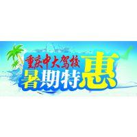 重庆学车 中大驾校观音桥基地暑假学生班只要3000元