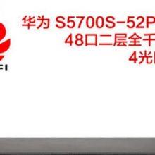 S5700S-52P-LI 48端口千兆智能交换机 含4光纤口 Huawei华为 交换机