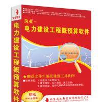 风电场工程建设造价管理软件2017版 风电场造价管理软件 风电场建设造价软件c