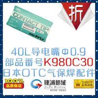 日本OTC焊机XD250C原装导电嘴K980C30纯正部品L40*0.9