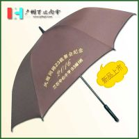 【雨伞厂家】制作兰石小学广告伞_礼品高尔夫伞_广州制伞厂家