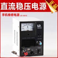 供应优点 UD-1501D 直流稳压电源 手机维修电源15V 1A