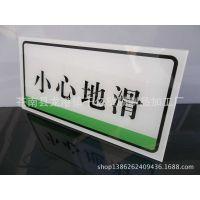专业制作透明有机玻璃制品 亚克力丝网印刷小心地滑 有机玻璃标牌