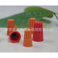 供应金笔橘色旋转端子 弹簧螺旋式接线头 接线帽