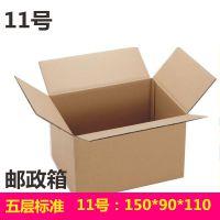 五层特硬加强版纸箱广州纸盒包装箱子淘宝专用打包箱子11号