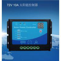 太阳能控制器72V 10A电动车光伏充电器 光伏发电控制器 厂家直销