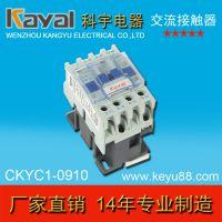 LC1-D09交流接触器 交流接触器220V-380V 交流接触器厂家直销